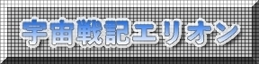 タイトル宇宙戦記エリオン.jpg