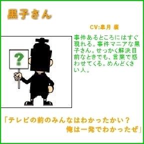 黒子さん.jpg